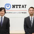 【事例紹介】「NTTアドバンステクノロジ株式会社 様」事例を掲載しました